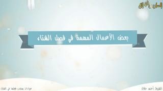 إضغط لمشاهدة ''غنيمة العابدين / الشيخ أحمد جلال ''