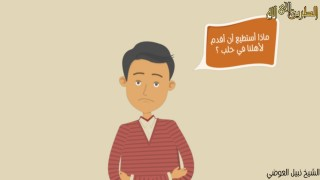 إضغط لمشاهدة ''كيف نساعد أهل حلب ؟ / الشيخ نبيل العوضي ''