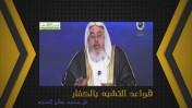 إضغط لمشاهدة ''قواعد التشبه بالكفار / الشيخ محمد صالح المنجد ''