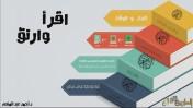 إضغط لمشاهدة ''اقرأ وارتق / د.أحمد عبد المنعم ''