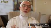 إضغط لمشاهدة ''رسالة إلى من تأخر زواجها / د.عمر عبد الكافي ''