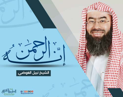 إضغط لمشاهدة ''إنه الرحمن ''