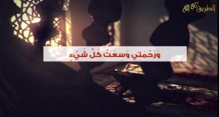 إضغط لمشاهدة ''ورحمتي وسعت كل شيء / الشيخ منصور السالمي ''