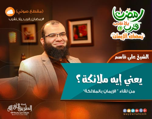 يعني إيه ملائكة؟ - الشيخ علي قاسم