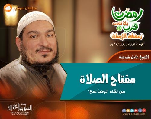 إضغط لمشاهدة ''مفتاح الصلاة - الشيخ عادل شوشة ''