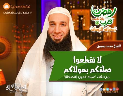 إضغط لمشاهدة ''لا تقطعوا صلتكم بمولاكم - الشيخ محمد بسيوني ''