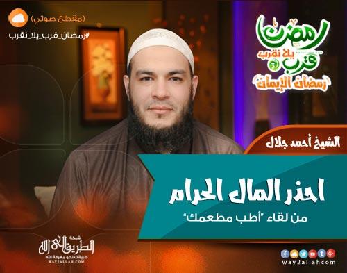 إضغط لمشاهدة ''احذر المال الحرام - الشيخ أحمد جلال ''