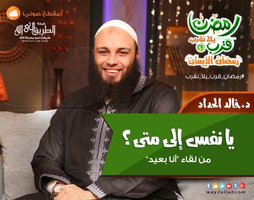 إضغط لمشاهدة ''يا نفس إلى متى؟ - د. خالد الحداد ''