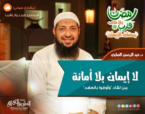 إضغط لمشاهدة ''لا إيمان بلا أمانة د. عبد الرحمن الصاوي ''