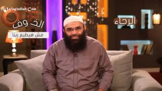 إضغط لمشاهدة ''جناحا الإيمان - د.غريب رمضان ''