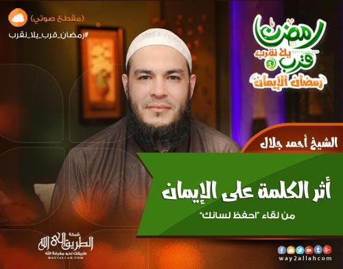 إضغط لمشاهدة ''أثر الكلمة على الإيمان - الشيخ أحمد جلال ''