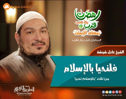 إضغط لمشاهدة ''فلنحيا بالإسلام - الشيخ عادل شوشة ''
