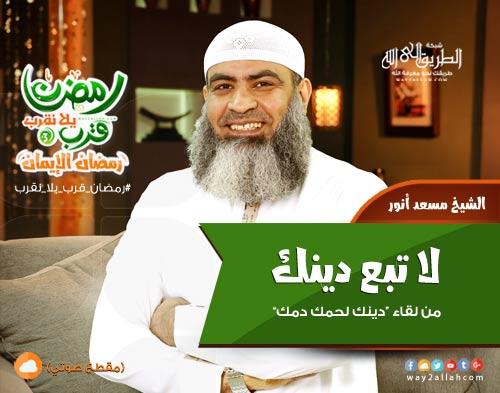 إضغط لمشاهدة ''لا تبع دينك - الشيخ مسعد أنور ''