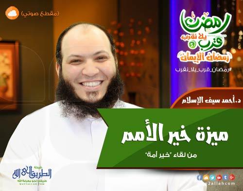 إضغط لمشاهدة ''ميزة خير الأمم - د. أحمد سيف الإسلام ''
