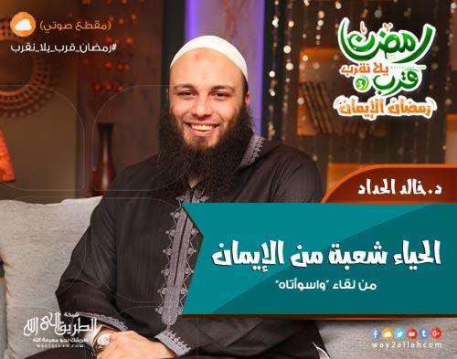 إضغط لمشاهدة ''الحياء شعبة من الإيمان - د. خالد الحداد ''
