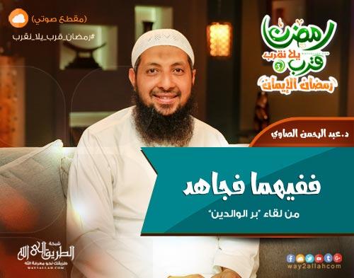 إضغط لمشاهدة ''ففيهما فجاهد - د. عبد الرحمن الصاوي ''