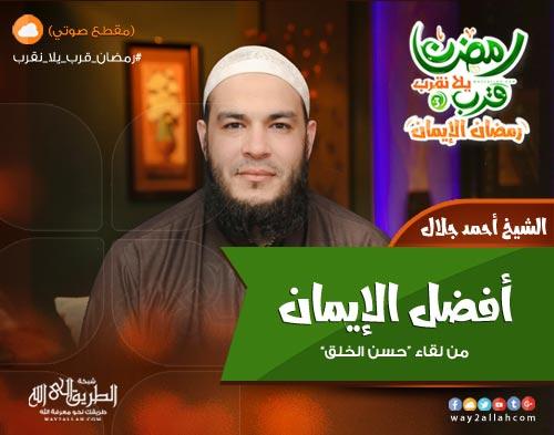 إضغط لمشاهدة ''أفضل الإيمان - الشيخ أحمد جلال ''