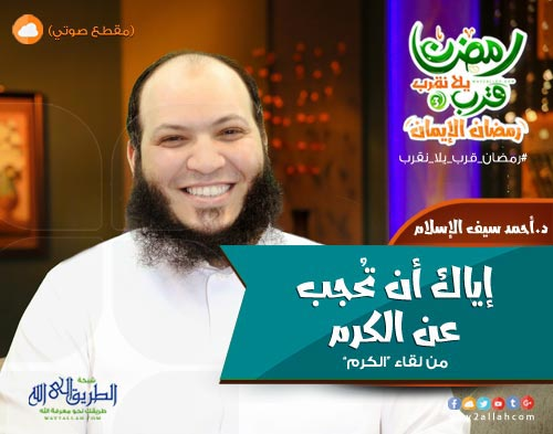 إضغط لمشاهدة ''إياك أن تُحجب عن الكرم - د. أحمد سيف الإسلام ''