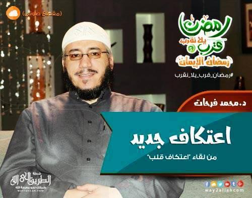 إضغط لمشاهدة ''اعتكاف جديد - د. محمد فرحات ''