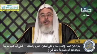 إزاي اثبت / الشيخ محمد صالح المنجد