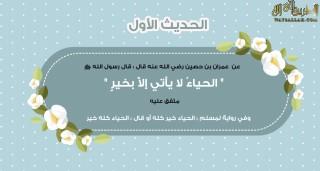 الحديث الأول - بستان الأدب