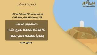 الحديث العاشر - بستان الأدب