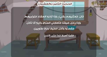 إضغط لمشاهدة ''الحديث الثامن و العشرون - بستان الأدب ''