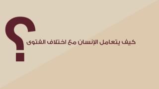 إضغط لمشاهدة ''كيف يتعامل الإنسان مع اختلاف الفتوى ؟ / د.محمد فرحات ''