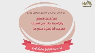 إضغط لمشاهدة ''الحديث الرابع والثلاثون - بستان الأدب ''