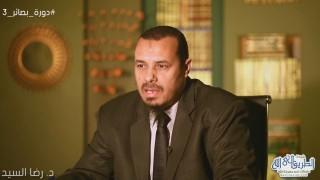 إضغط لمشاهدة ''لماذا يشعر البعض بصعوبة اللغة العربية ؟ / د.رضا السيد ''