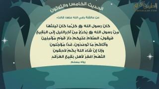 إضغط لمشاهدة ''الحديث الخامس والثلاثون - بستان الأدب ''