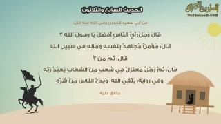 إضغط لمشاهدة ''الحديث السابع والثلاثون - بستان الأدب ''