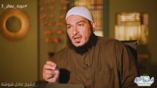 الصلاة في وسائل المواصلات / الشيخ عادل شوشة
