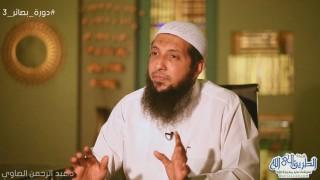 إضغط لمشاهدة ''القائد يزرع الأمل في قلوب أصحابه / د.عبد الرحمن الصاوي ''