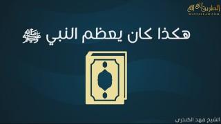 إضغط لمشاهدة ''هكذا كان يعظم النبيﷺ القرآن / الشيخ فهد الكندري ''