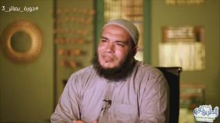 إضغط لمشاهدة ''عظم كلام النبي / الشيخ أحمد جلال ''
