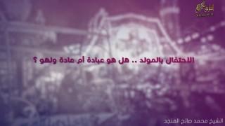 إضغط لمشاهدة ''أسئلة تجعلك لا تحتفل بالمولد النبوي / الشيخ محمد صالح المنجد ''