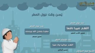 إضغط لمشاهدة ''سنن النبي ﷺ مع صوارف الشتاء / الشيخ نبيل العوضي ''