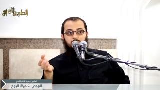 إضغط لمشاهدة ''تثوير القرآن / الشيخ عمرو الشرقاوي ''