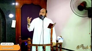 إضغط لمشاهدة ''فاستمسك / د.أحمد عبد المنعم  ''