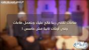 تقلب القلوب  وفقه القبض والبسط / الشيخ هاني حلمي