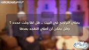 صلاة التروايح في البيت .. هل لها وقت محدد ؟ / الشيخ أحمد جلال
