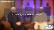 إضغط لمشاهدة ''هل يجوز مشاهدة برامج المقالب ؟  / الشيخ أحمد جلال والشيخ هاني حلمي ''