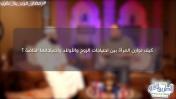 إضغط لمشاهدة ''كيف توازن المرأة بين احتياجات الزوج والأولاد واحتياجاتها الخاصة ؟ / د.أسامة زيدان والشيخ عبد الرح ''