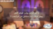 إضغط لمشاهدة ''ما هو أفضل وقت لقيام الليل ؟ / د.عبد الرحمن الصاوي ''