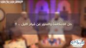 إضغط لمشاهدة ''حل للانتكاسة والفتور عن قيام الليل / الشيخ أحمد جلال ''