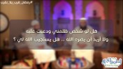 إضغط لمشاهدة '' شخص ظلمني ودعيت عليه ولا أريد أن يضره الله  / د.غريب رمضان و د.عبد الرحمن الصاوي ''