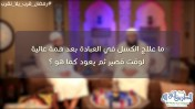إضغط لمشاهدة ''ما علاج الكسل في العبادة بعد همة عالية ؟ / د.غريب رمضان و د.عبد الرحمن الصاوي ''