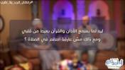 إضغط لمشاهدة ''ليه لما بسمع الآذان أو القرآن بعيط ومع ذلك مش عارفة أنتظم في الصلاة ؟ / د.خالد الحداد ''