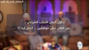 إضغط لمشاهدة ''بحاول ألبس الحجاب الشرعي بس أهلي مش موافقين .. اعمل إيه ؟ / د.محمد الغليظ ''